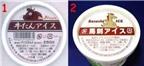 Những món ăn kỳ quặc chỉ có ở Nhật Bản