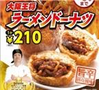 Hấp dẫn món ăn mới: Bánh mì chiên kẹp mì gói