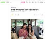 """Báo Hàn đồng loạt ca ngợi nhan sắc Chi Pu và """"nữ thần sắc đẹp thế hệ mới"""" Chae Yeon tại Việt Nam"""